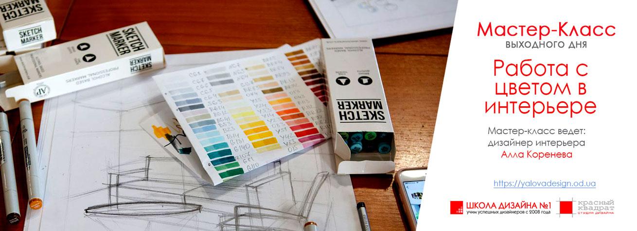 Работа с цветом в интерьере