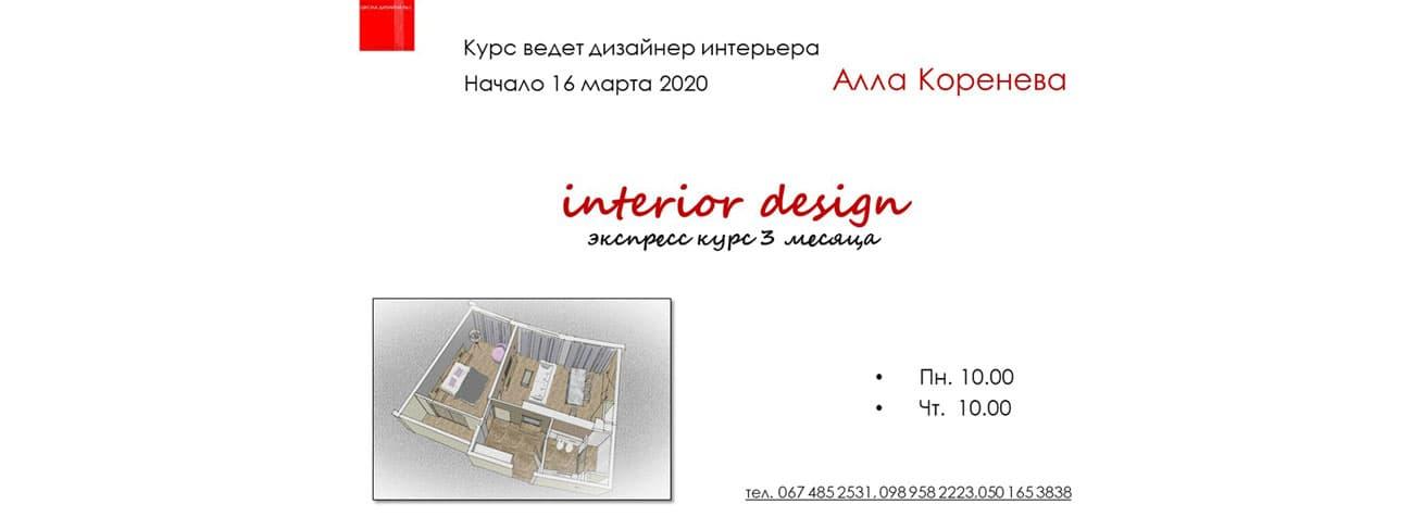Экспресс курс дизайн интерьера