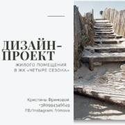 Кристина Фримова Проект Четыре сезона