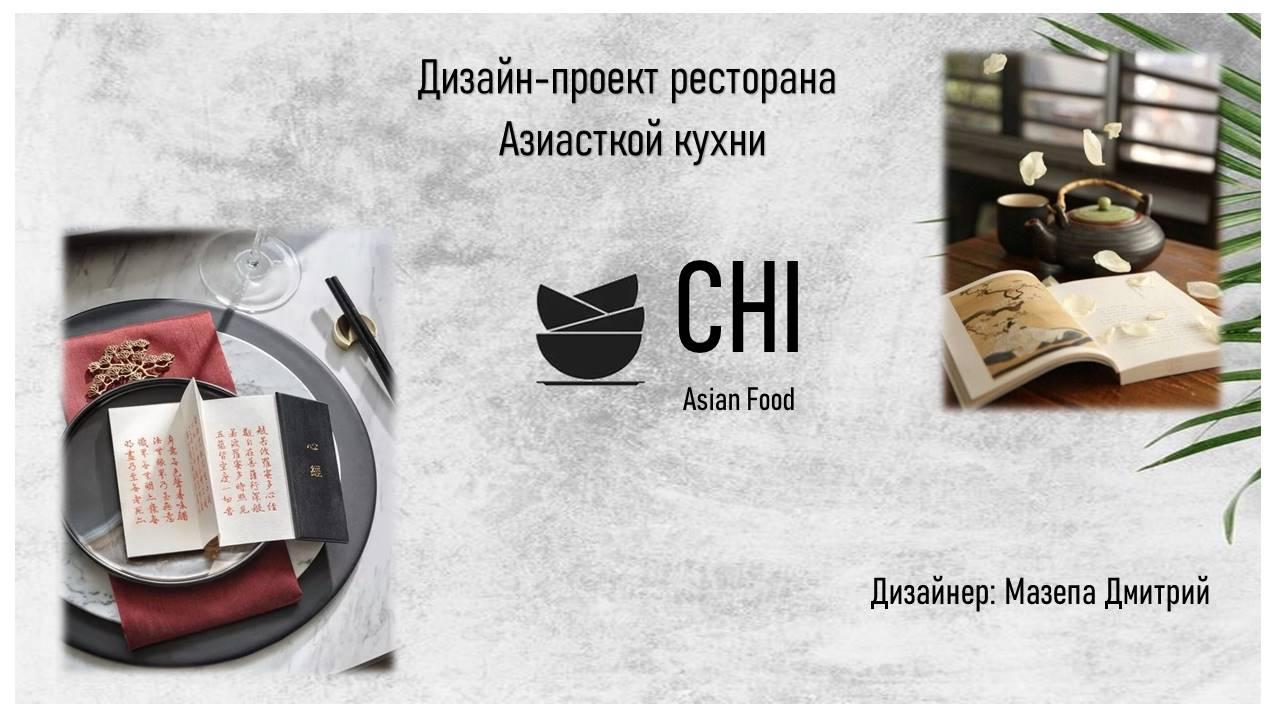 Дмитрий Мазепа - Дизайн ресторана азиатской кухни 00