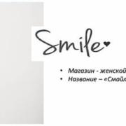 Магазин одежды Smile - Светлана Изман