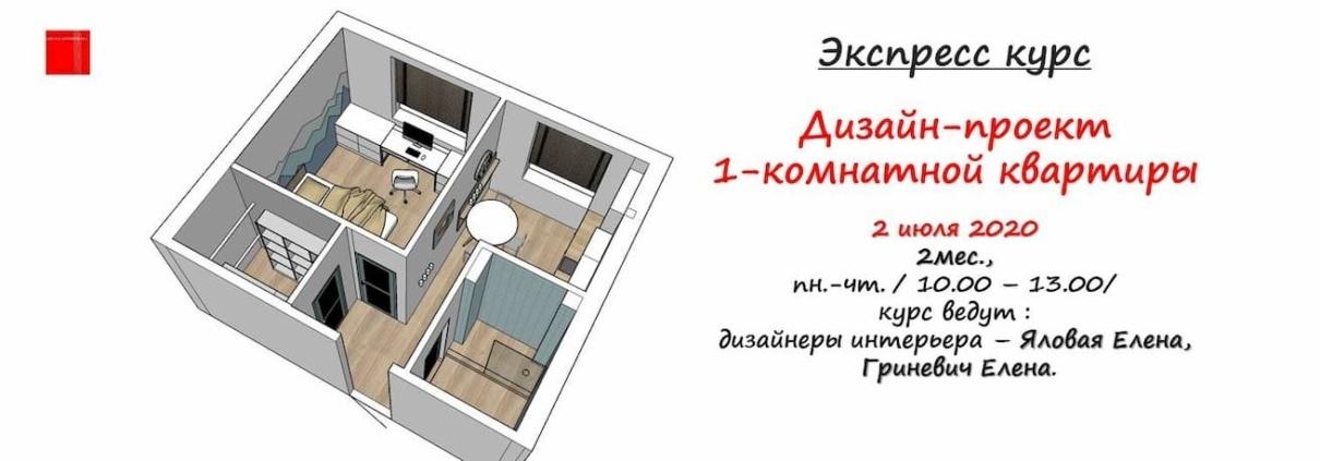 Курс Дизайн квартиры